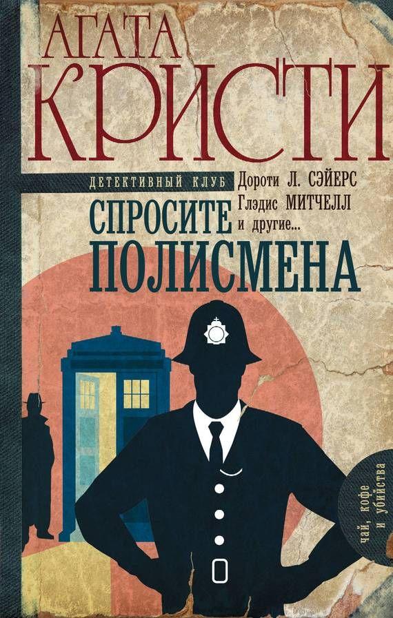 картинка для обложки книги детективы наличии присутствует весь