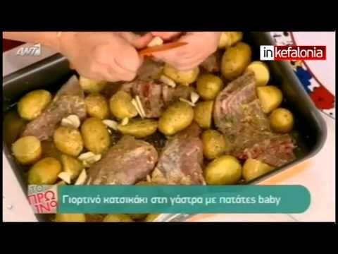Γιορτινό κατσικάκι στη Γάστρα από την Τασία - YouTube