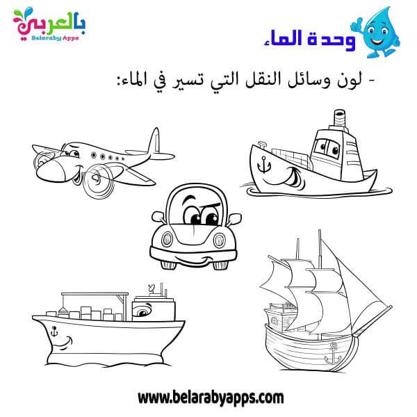 اوراق عمل عن وحدة الماء رياض اطفال Pdf تمارين إدراكية بالعربي نتعلم In 2021 Home Decor Decals Words Word Search Puzzle