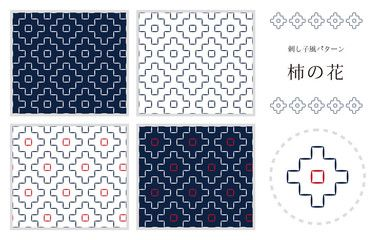 ベクター: 刺し子風パターン 「柿の花」 4種類+刺繍パーツ点