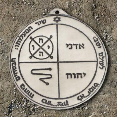 Seal of Solomon Protection | King Solomon Seal 3. For Protection Against Enemies and Evil Spirits ...