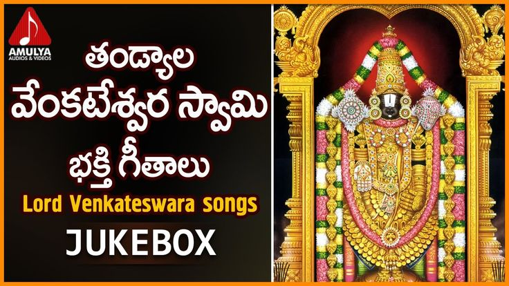 Lord Balaji Devotional Songs. Listen to Thandyala Venkateshwara Swamy Bhakti Geethalu Jukebox on our channel.For more songs of Lord Balaji staytuned to Amulya Audios And Videos.