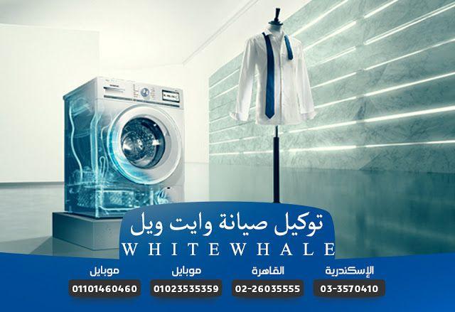 صيانة غسالات وايت ويل بالاسكندرية الثرموستات والثرموديسك Laundry Machine Washing Machine Home Appliances