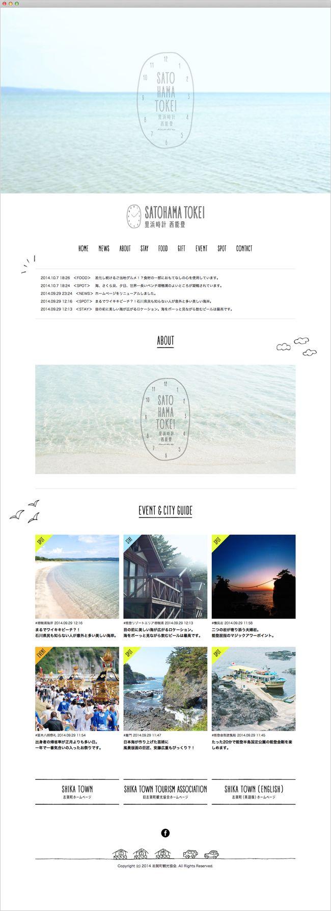 志賀町観光協会 ウェブ | 石川県金沢市のデザインチーム「ヴォイス」 ホームページ作成やCMの企画制作をはじめNPOタテマチ大学を運営
