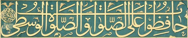 """© Seyyid Kasım Gubari - Kitabe - Ayet-i Kerîme Sultanahmet Camii kapısında bulunan kitabe. """"Namazlara ve orta namaza devam edin. Allah'a gönülden boyun eğerek namaza durun. (Bakara Sûresi, 238.ayet)"""""""