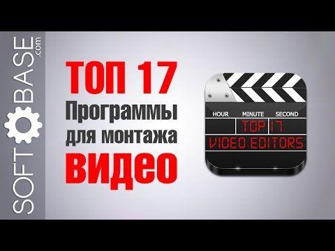 ТОП 17. Программы для монтажа видео - YouTube