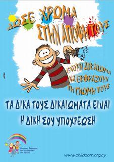 Ιδέες για δασκάλους: 20 Νοεμβρίου-Παγκόσμια ημέρα για τα Δικαιώματα των παιδιών