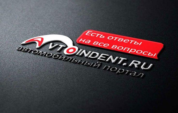 Логотип для интернет портала Avtoindent.ru, г. Москва