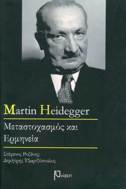 M. Heidegger: Μεταστοχασμός και Ερμηνεία