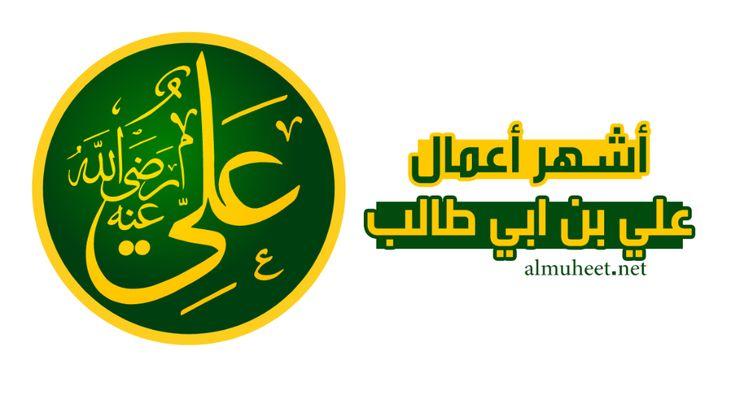 اشهر اعمال علي بن ابي طالب School Logos Cal Logo Logos