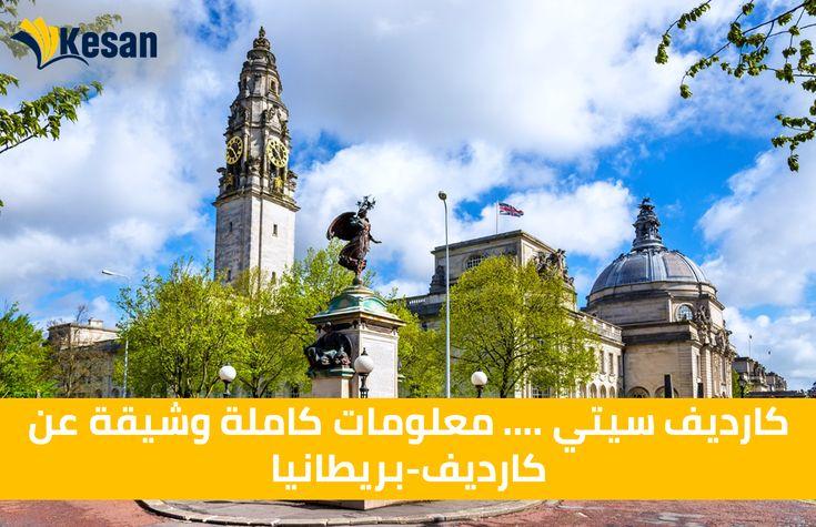 كارديف سيتي معلومات كاملة وشيقة عن كارديف بريطانيا Cardiff City City Taj Mahal