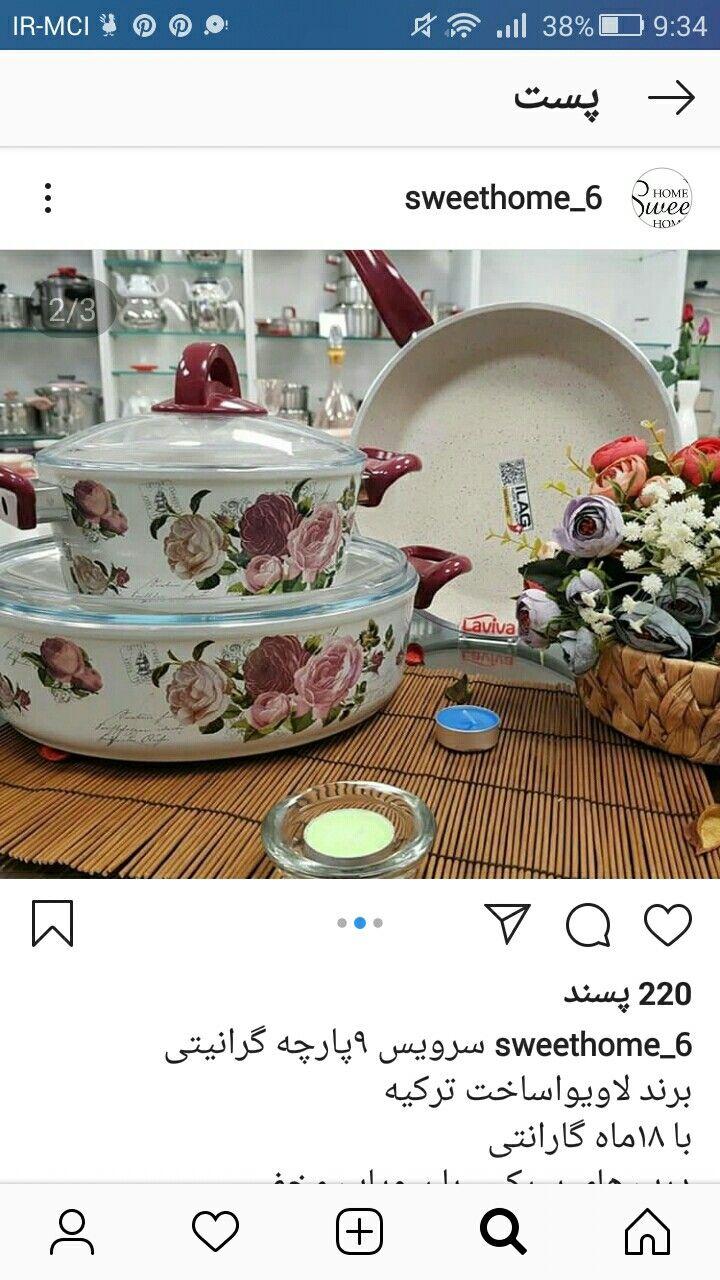 Pin By Zahra Piry On وسایل لوکس آشپزخانه Decorative Tray