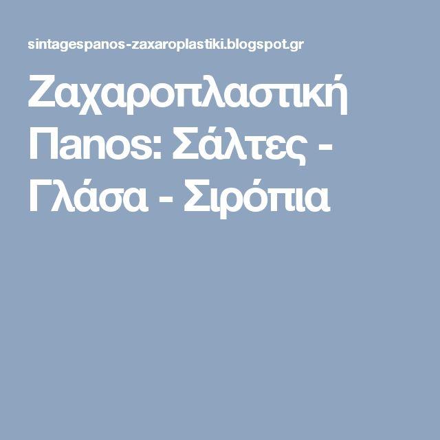 Ζαχαροπλαστική Πanos: Σάλτες - Γλάσα - Σιρόπια