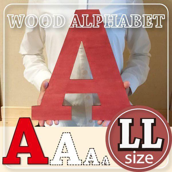 木製 切り文字 ウォールデコ アルファベット ナンバー マーク プレート Llサイズ 看板 サインプレート 各種 の通販はwowma ワウマ muse com 商品ロットナンバー 285460674 切り文字 アルファベット 文字