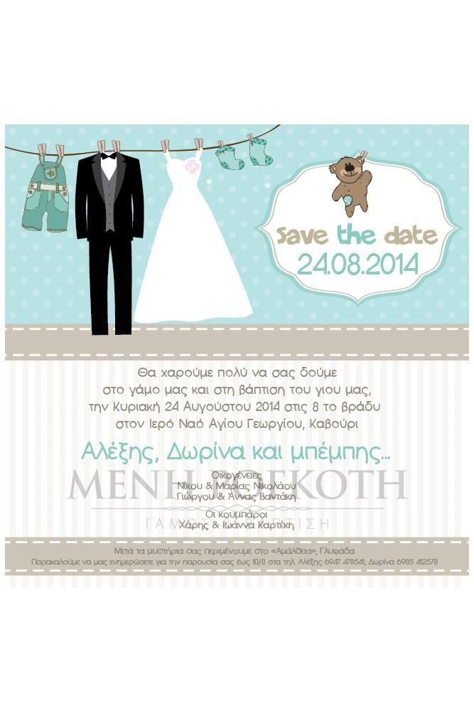 Προσκλητήριο γάμου και βάπτισης  μπουγάδα