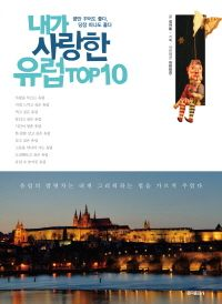 내가 사랑한 유럽 TOP 10/정여울 - Call Number: 982.02 JEONG YEO-WOOL  [Mar 2014]