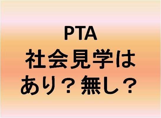ビジネスサポートプランニング: PTAの社会見学って意味あるの?
