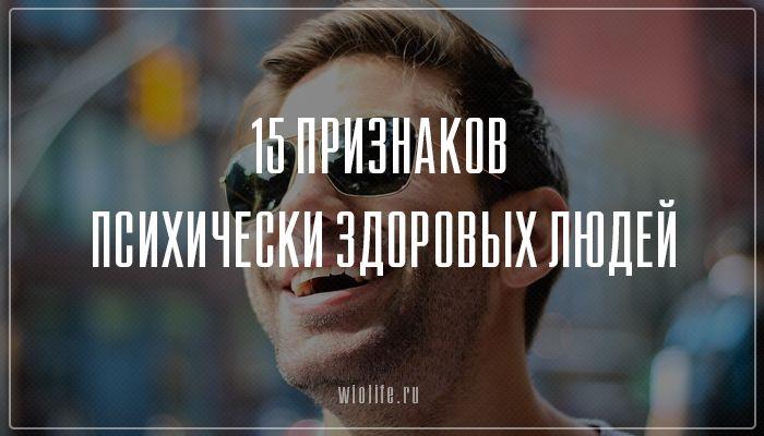 Согласно с теорией Маслоу, всего 1% людей являются полностью психически здоровыми. Эти 15 признаков докажут вашу уникальность среди большинства окружающих.