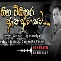 Heena Visikara..(Nishadhi Jayasuriya/Samantha Perera) by Senarath Ekanayake on SoundCloud