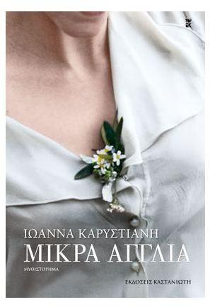 Βιβλία στα Ελληνικά > http://www.public.gr/cat/books/greek-books/