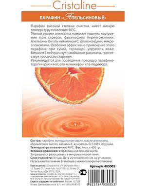Парафин косметический CRISTALINE апельсиновый