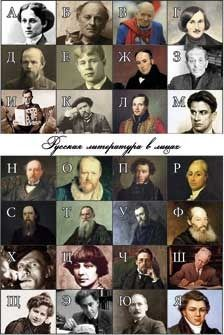 Русская литература в лицах