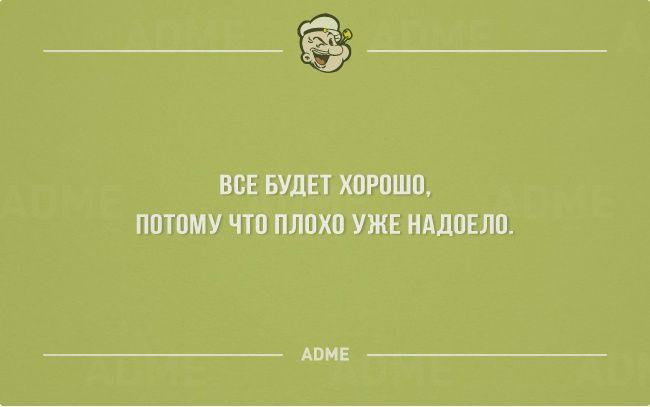 AdMe.ru собрал открытки, чтобы зарядить вас позитивом и хорошим настроением.