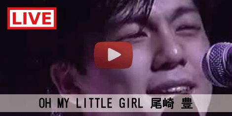 90's JPOP SONG OH MY LITTLE GIRL / 尾崎 豊 #JPOP #名曲 #SONG #MUSIC #LIVE #MOVIE