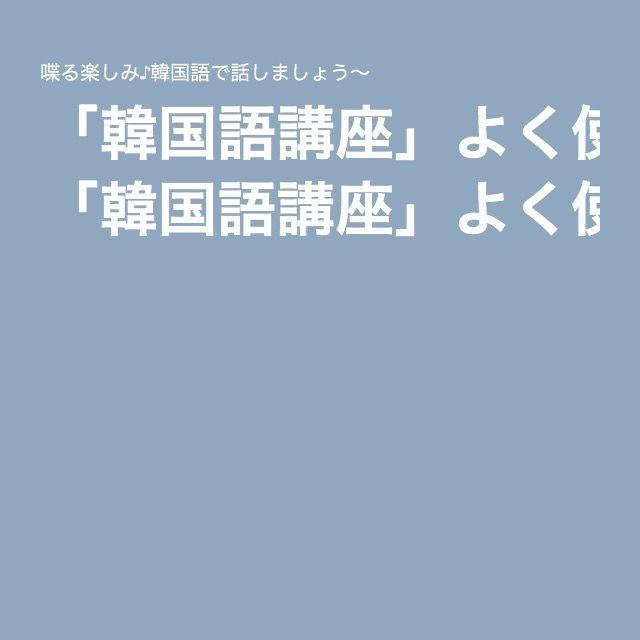 「韓国語講座」よく使う韓国語語尾1講義_語尾「네」、「지」|喋る楽しみ♪韓国語で話しましょう~
