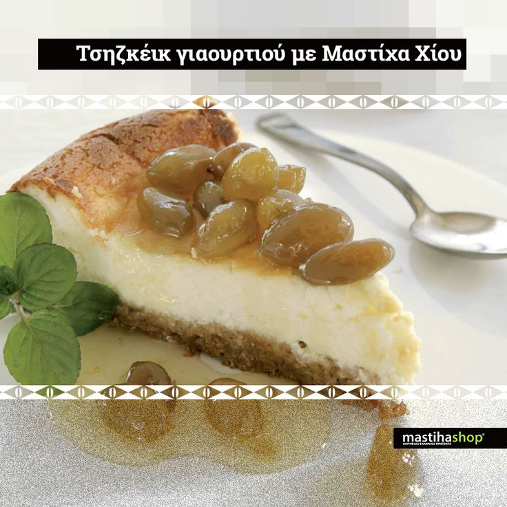 #mageirevontas_me_mastiha #mastihacuisine Ώρα για γλυκό... ώρα να απολαύσουμε μια γεύση παράδοσης από τα Ανατολικά της Μεσογείου! a #desert #cheesecake with #yogurt & #mastiha #mediterranean #taste  https://www.facebook.com/mastihashop/photos/pcb.755090747922977/755090514589667/?type=1&theater