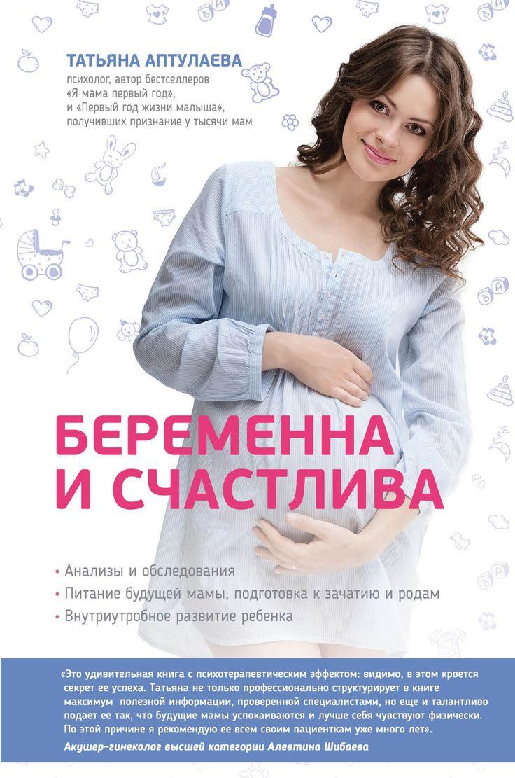 Автор книги: Татьяна Аптулаева психолог, филолог, автор бестселлеров «Я скоро стану мамой», «Первый год жизни малыша», «Я мама первый год» получивших признание у многих мам. О чем эта книга: