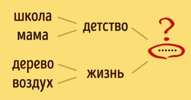 AdMe.ru предлагает вам довериться своему бессознательному ипройти этот психологический тест, чтобы выудить изпотока мыслей тосамое слово, которое раскроет источник жизненных неурядиц.