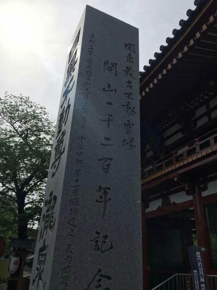 Ryusenji Temple / Fudo Acalanatha
