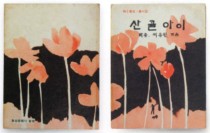 cahierdeseoul.com  korean-book-cover-1965c_900