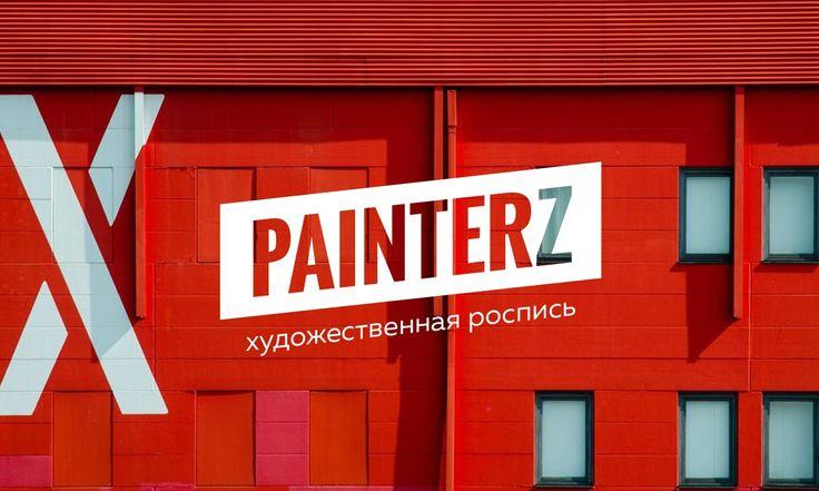 Студия росписи интерьеров и экстерьеров Painterz