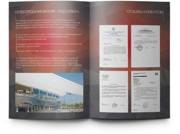 ООО «РОСТЕХЭНЕРГО». Маркетинг кит. #printing #booklet #brochure #layout #art