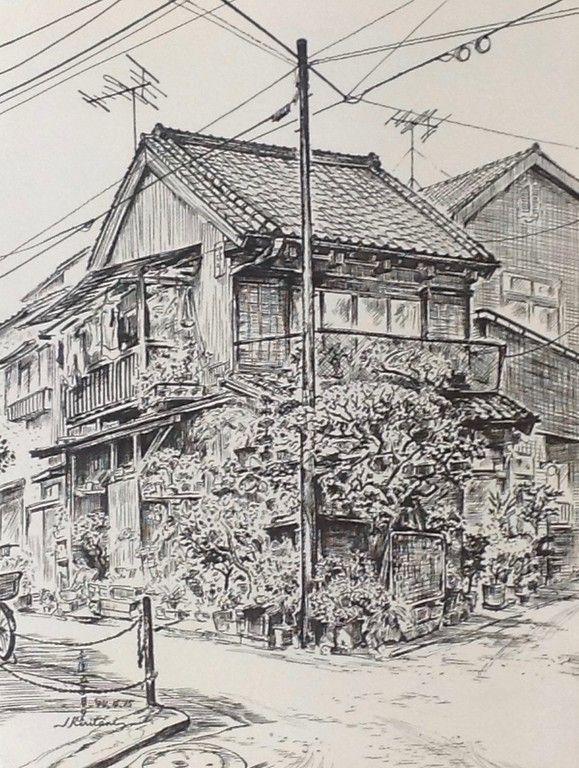 Artist - Itsuo Kiritani   Title - Wooden House, Senju(木造民家, 千住)  Dimensions - (28.5cm x 21.5cm)Year - 1994  Media - Pen and Ink on Paper   Exhibition - ANA InterContinental Tokyo  Nov. 9, 2015 - Feb. 9, 2016     Inquiry