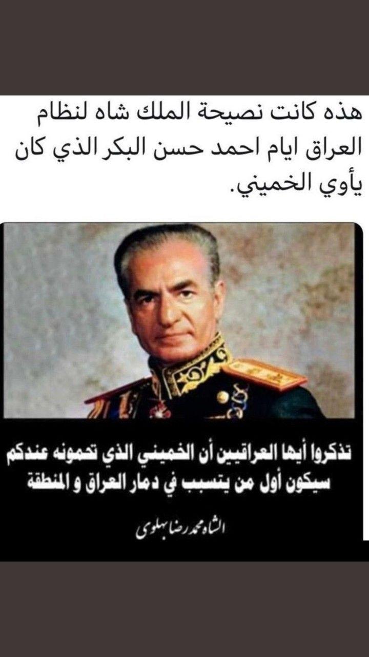 هذه كانت نصيحة الملك شاه لنظام العراق أيام أحمد حسن البكر الذي كان يأوي الخميني Movie Posters Iraqi Poster