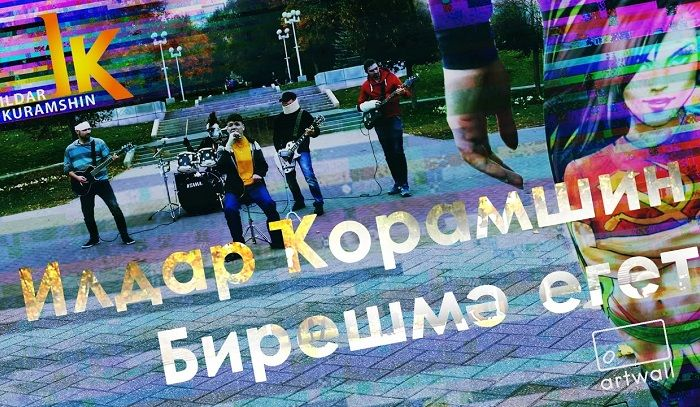 Ильдар Курамшин - Бирешмэ егет http://tatbash.ru/bashkirskie/klipy/4925-ildar-kuramshin-bireshme-eget