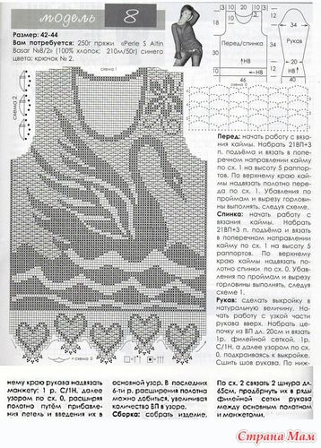 Gorgeous Filet Shirt with Swan and Heart motifs on the bottom hem! Кофта с лебедем (филейное вязание)