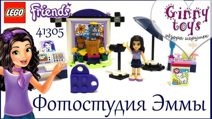 Lego Friends 🌟 2017 Фотостудия Эммы 💜 41305 Распаковка Сборка Обзор 🍪 Gi...