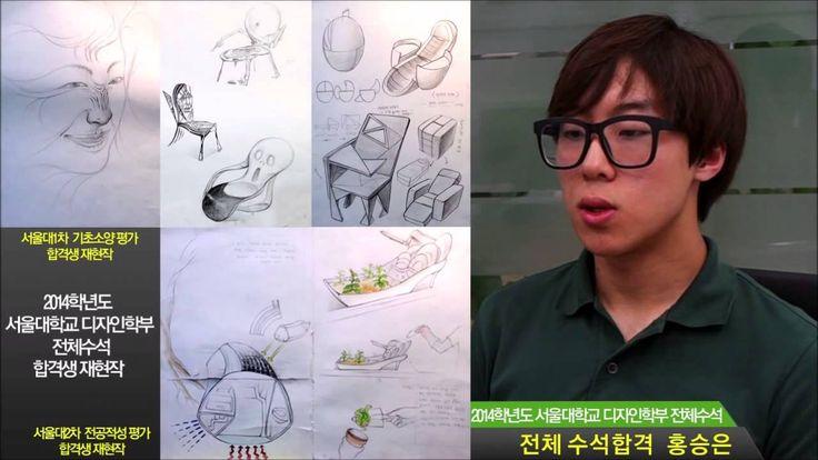 서울대 디자인학부 전체수석 합격생 인터뷰
