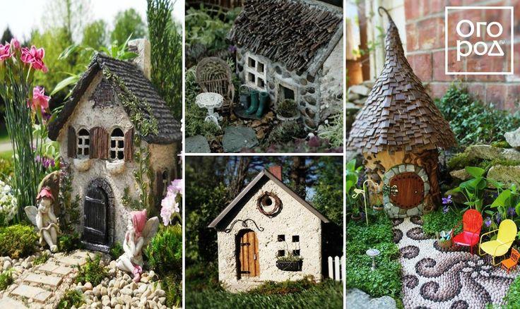 Домики для фей в вашем саду: 20 фото