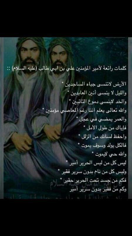 من كلام امير المؤمنين علي بن ابي طالب عليه السلام