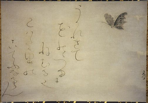 "Japanese poem ""Butterfly"" by Otagaki Rengetsu (1791-1875) ""Sporting and sleeping / Among the dew in / A field of flowers- / In whose dream / Is this butterfly?"""