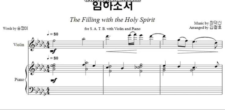 임하소서 The filling with the Holy Spirit, Words by #송정미 Music by #최덕신 Arranged by #김철호 #임하소서  https://youtu.be/KTr6HMKrh5s