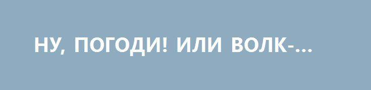 НУ, ПОГОДИ! ИЛИ ВОЛК-007! http://rusdozor.ru/2017/01/28/nu-pogodi-ili-volk-007/  Мужики на работе сегодня обсуждали… А что, есть здравый смысл…  «Сегодня с утра показывали «Ну погоди». И вот прикинул я, чем занимался Волк до всей этой карусели с Зайцем… Чисто наблюдая, как он себя ведет. По моим прикидкам, в ...