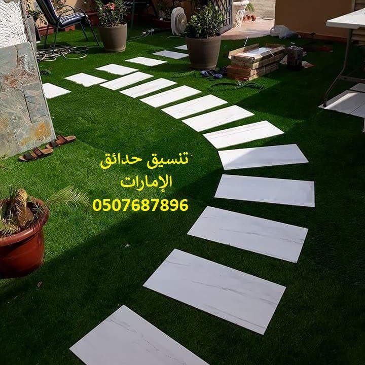 شركة تنسيق حدائق فى ابوظبي 0507687896 افضل شركة تصميم حدائق منزلية شلالات نوافير ديكورات حدائق Outdoor Decor Outdoor Instagram