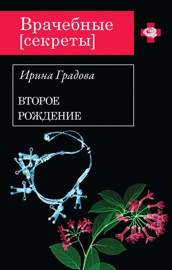 Второе рождение #книгавдорогу, #литература, #журнал, #чтение, #детскиекниги, #любовныйроман, #юмор