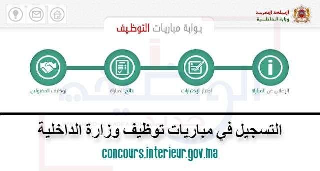Concours Interieur Gov Ma التسجيل في مباريات توظيف وزارة الداخلية 2020 Light Box Light Box